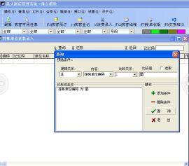 星火软件,星火温泉一卡通管理软件,星火水上乐园门票系统
