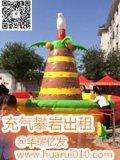 北京充氣攀巖出租。充氣攀巖出租價格。出租充氣攀巖出租