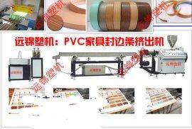 PVC家具封边条挤出机