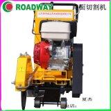 混凝土路面切割机路面切割机RWLG23C小机器大动力沥青路面切割机