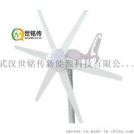 300W水平轴风力发电机家用小型风力发电机