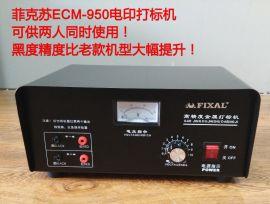 金属电印打标机-上海菲克苏