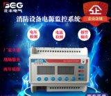 GP/ZY-DK3消防電源監控器 監控模組