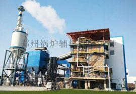 郑锅股份  65吨流化床锅炉燃煤和燃生物质对比