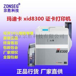 MaticaXID8300证卡打印机人像卡片打印机