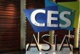2019年亞洲上海CES消費電子展