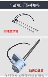 耐酸碱钛加热管 电热管 电镀槽发热管