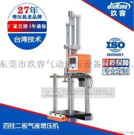 重庆气液增压机,玖容气液增压机品牌