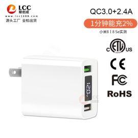 QC3.0+2.4A充电器 数显充电器 认证充电器