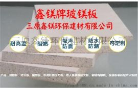 西安玻镁防火板:玻镁板防火板诞生和发展