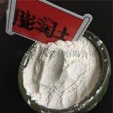 钙基膨润土 饲料用膨润土 有机改性膨润土