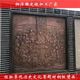 铜壁画户外锻铜浮雕紫铜浮雕金属壁挂画