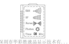 定制美容仪LCD液晶显示屏