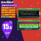 LCD1602 工业屏 高清RGB彩色背光