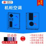 成都日高500W电控箱空调户外降温电气柜侧挂式空调