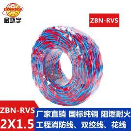 金环宇电线 国标阻燃耐火双绞线ZBN-RVS2X1.5二芯双绞线电缆