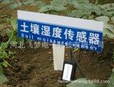 土壤水分感測器溼度計高精度墒情變送器檢測探頭專業生產廠家直銷