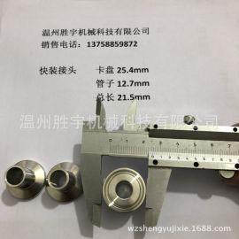 厂家供应不锈钢快装接头25.4卡盘12.7管子快卡接头304快装小接头