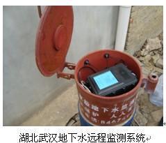 地下水水位远程监测系统(DATA-6211)