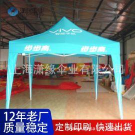 折叠式展览帐篷广告折叠帐篷制作户外产品展销帐篷