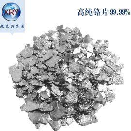 电解铬片高纯电解铬金属铬99.97%铬片 铬块