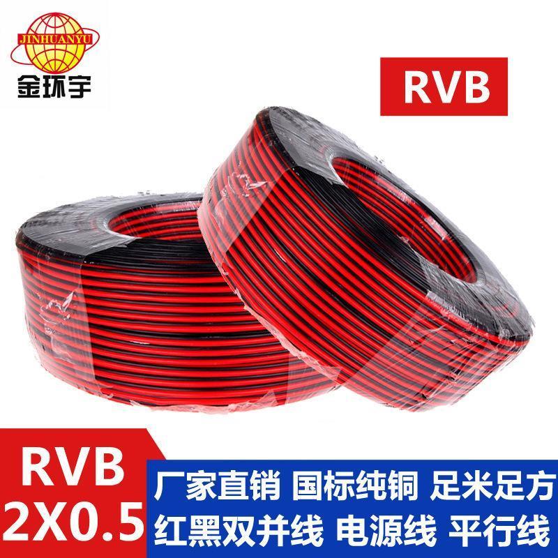 金环宇RVB2*0.5平方电缆 无氧铜 红黑线 平行线 LED喇叭电源并线
