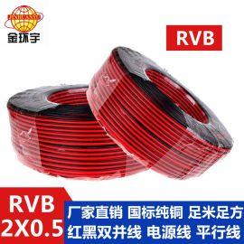 金环宇RVB2*0.5平方电缆 無氧銅 红黑线 平行线 LED喇叭电源并线