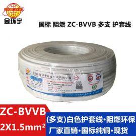 金环宇电缆ZC-BVVB?2X1.5国标 阻燃多支家装照明用线 护套线