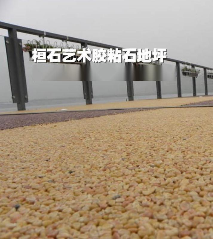 粘胶石胶筑彩石透水彩石胶筑自然石透水混凝土胶粘石AB胶水