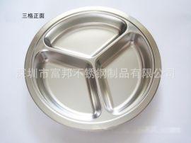 不锈钢快餐盘,加深加厚圆形三格四格快餐盘