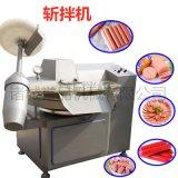 定製火腿腸肉餡斬拌機 廠家銷售不鏽鋼全自動調速變頻香腸斬拌機