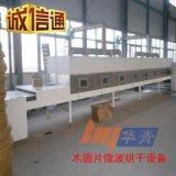 微波烘干设备 隧道式微波设备生产厂家 水性漆干燥 药材烘干设备