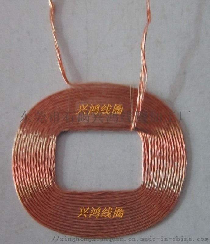 絞線無線充電方線圈