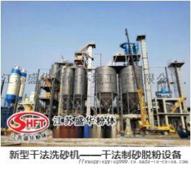 福建新型干法洗砂机——干法制砂脱粉设备  江苏盛华