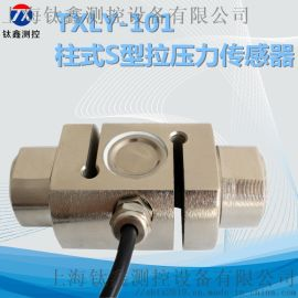 柱式S型称重拉压力传感器