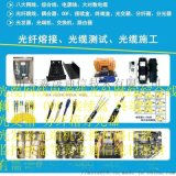 山东室内外皮线光缆厂家销售超五类六类室内外网线