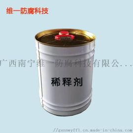 环保通用型稀释剂工业漆用