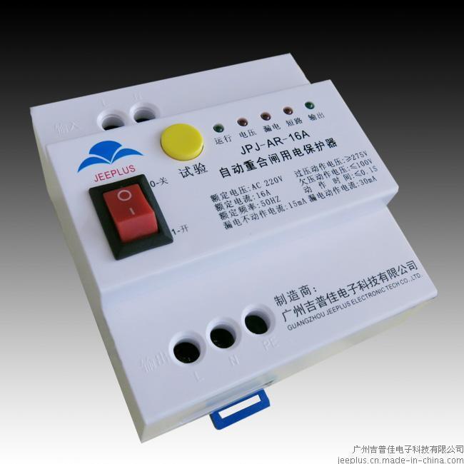 单相自动重合闸用电保护器 JPJ-AR-16A