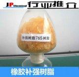 橡胶酚醛补强增硬树脂