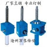 厂家专业生产丝杆升降机,小型丝杆升降器,滚珠丝杆升降机,**