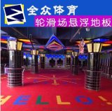 全衆體育QZ-001旱冰場塑格懸浮拼裝地板