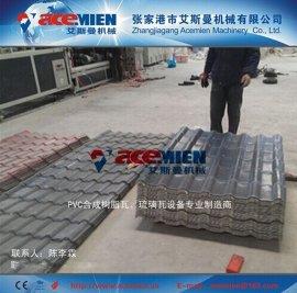PVC瓦楞板设备、塑料合成瓦树脂机器