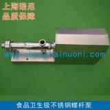 上海諾尼專業生產衛生防水型不鏽鋼螺桿泵 G型單螺桿泵