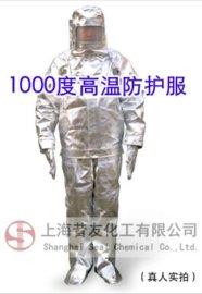 消防隔热服 ,高温铝箔消防服 ,1000度防烫服