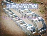 供应TLG125型钢制铝合金拖链
