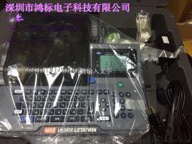 LM-370A编码机_天津LM-370E线号印字机色带