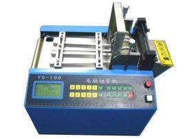 供应源尚YS-200橡胶圈裁切机/裁橡皮筋机器