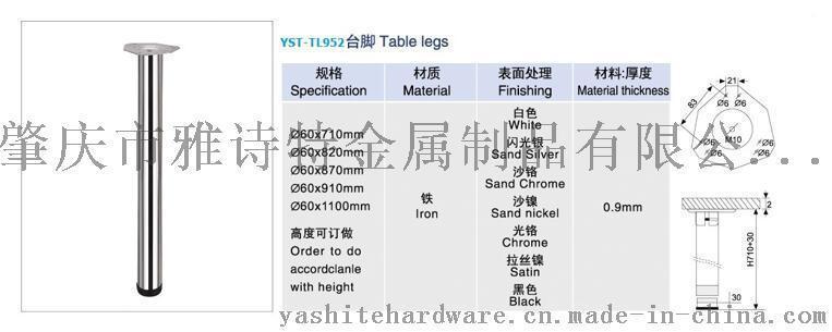 YST-TL952家具台脚 厂家直销