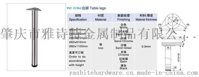 YST-TL962家具台脚 厂家直销 批发