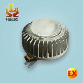 LED防爆吸頂燈BFC9183防爆吸壁燈免維護防爆吸頂燈
